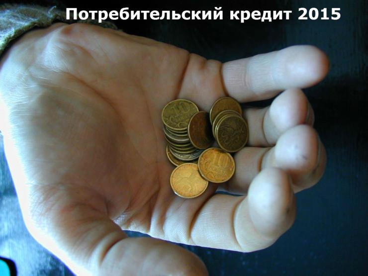 потребительские кредиты в 2015 году