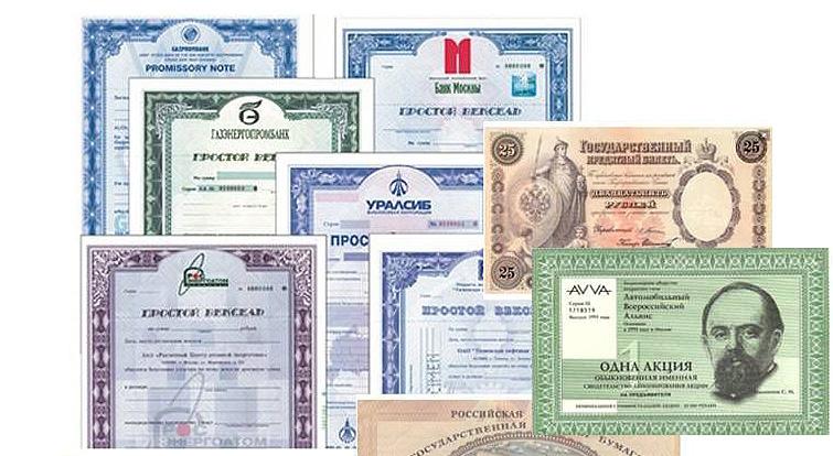 Ценные бумаги - основные требования
