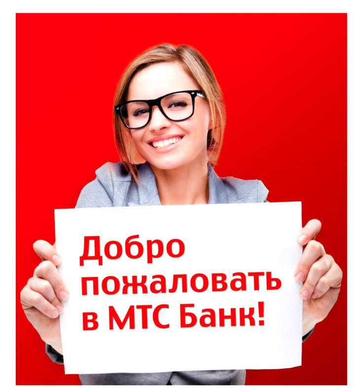 кредит для бизнеса в МТС Банке