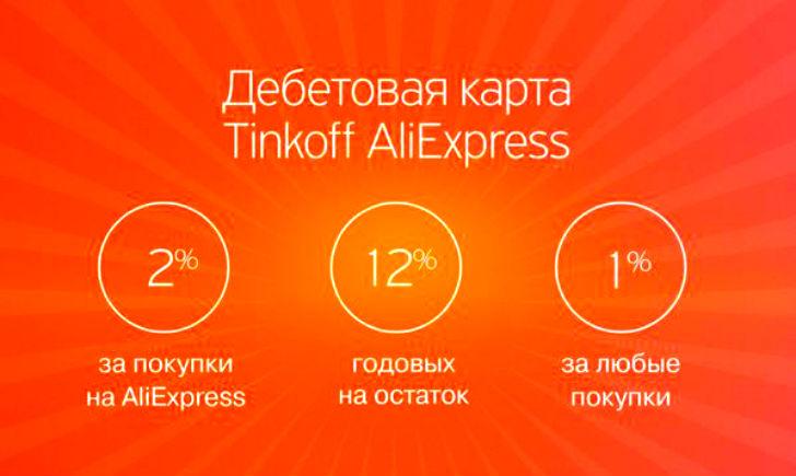 Тинькофф банк карта Алиэкспресс
