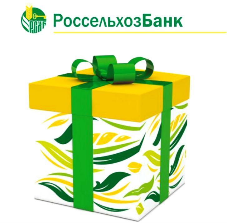 кредит Россельхозбанк