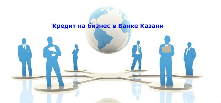 кредит на бизнес в банке Казани