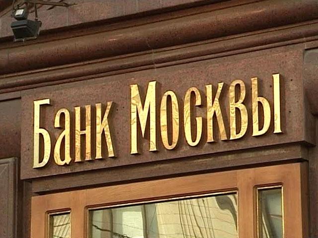 кредит в банке Москвы 2015