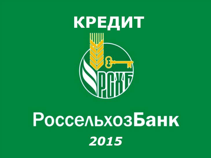 кредит Россельхозбанк 2015