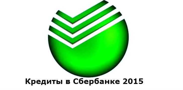 кредиты Сбербанк 2015