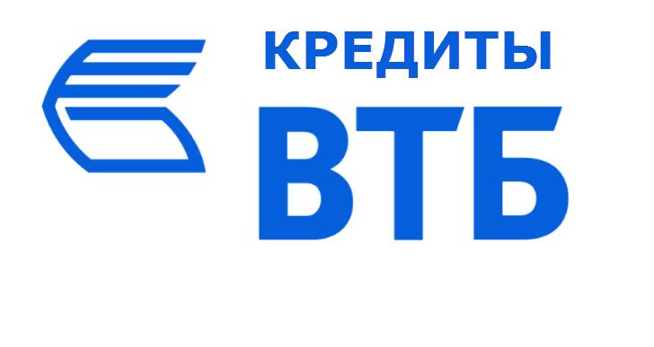 кредит ВТБ