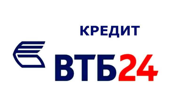 кредит ВТБ 24