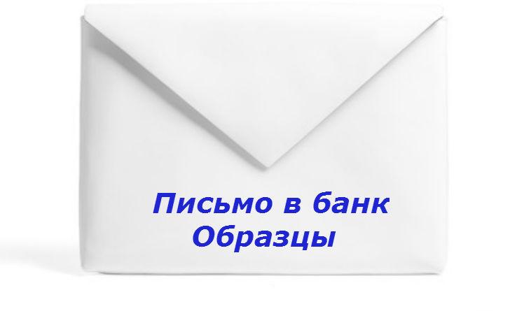 письмо в банк образцы
