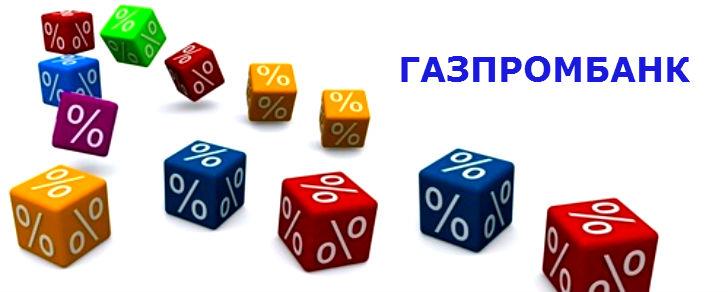 процентная ставка Газпромбанка