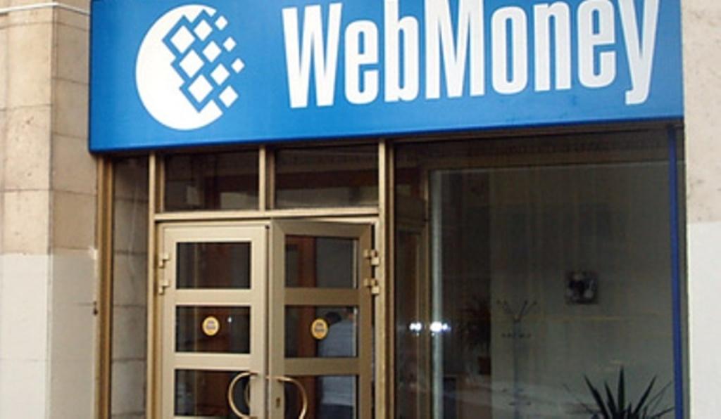 Офис компании Вебмани