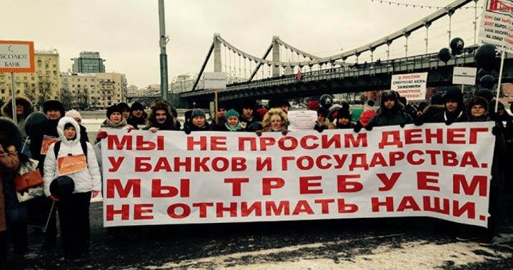 Ипотечные должники протестуют