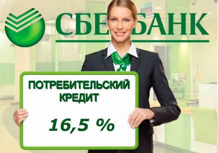 процентная ставка потребительских кредитов Сбербанка