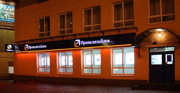 ипотечный кредит в Промсвязьбанке