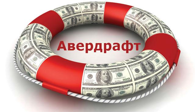 кредит овердрафт в Беларуси