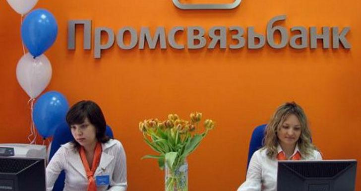 kredit-v-Promsviazbank-bez-dokumentov