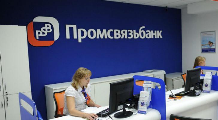 Получение кредита в Промсвязьбанке