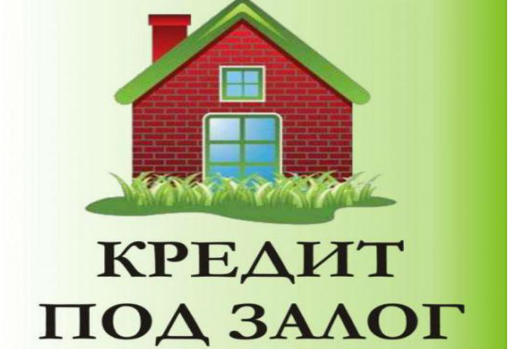 залог на недвижимость