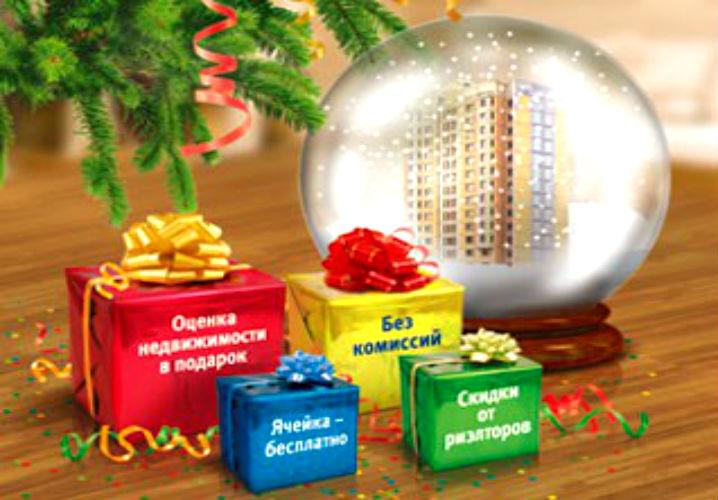 ипотека на Новый год
