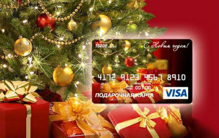 кредитная карта на Новый год