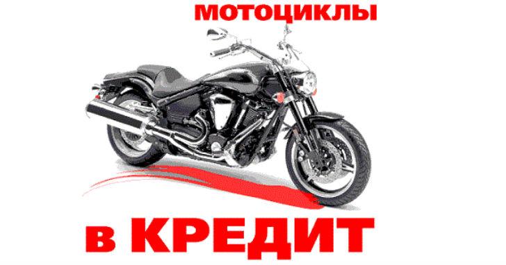 мотоцикл в кредит в Альфа банке