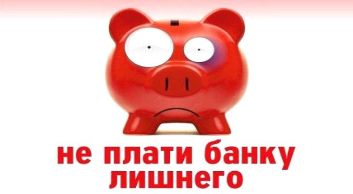комиссии банков