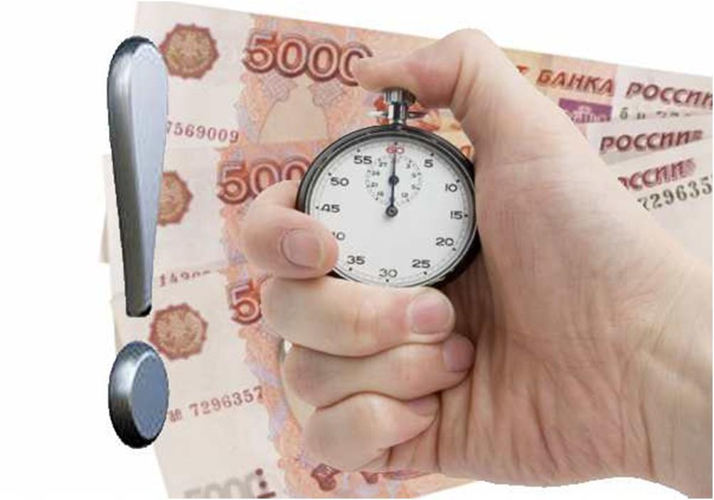 Скорая финансовая помощь в день обращения