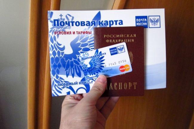 Кредитная карта Почта Банк