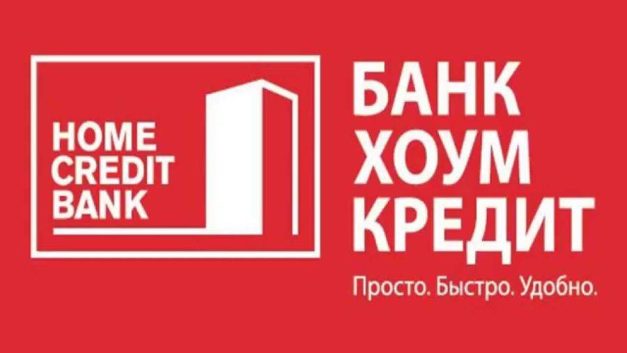 Банк Хоум Кредит, условия получения кредита