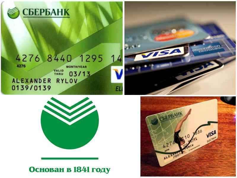Выгодная кредитная карта Сбербанка