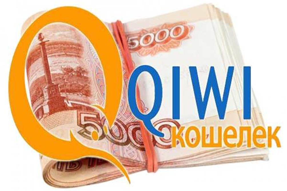 Получить срочный займ на Киви кошелек