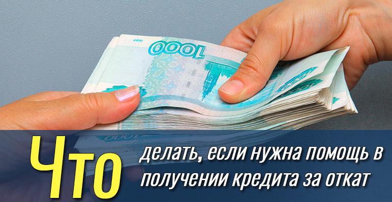 Помощь в получении кредита за откат