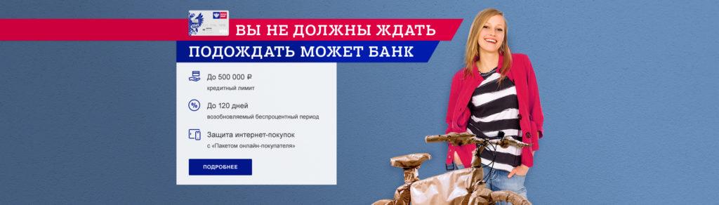 Как получить потребительский кредит в Почта Банке