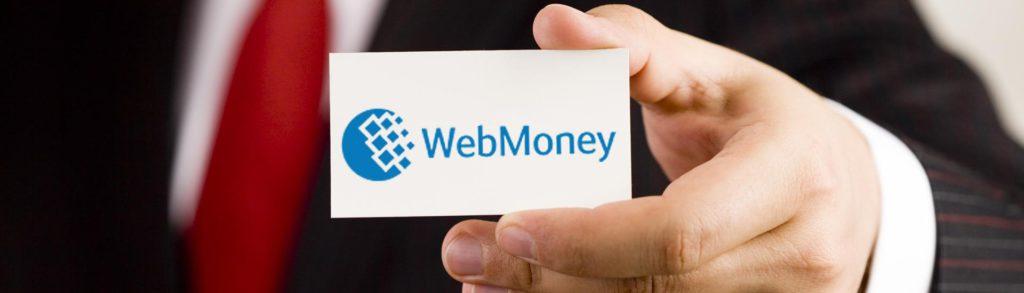 Как получить кредит WebMoney