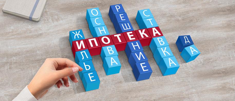 Условия получения ипотеки в Газпромбанке