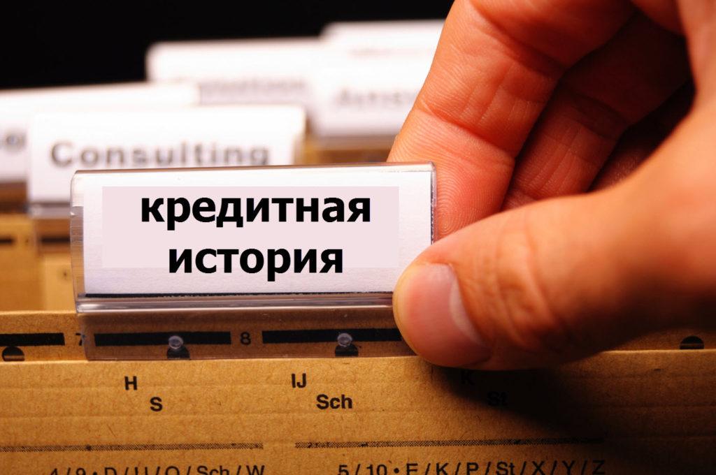 Кредитные предложения для москвичей