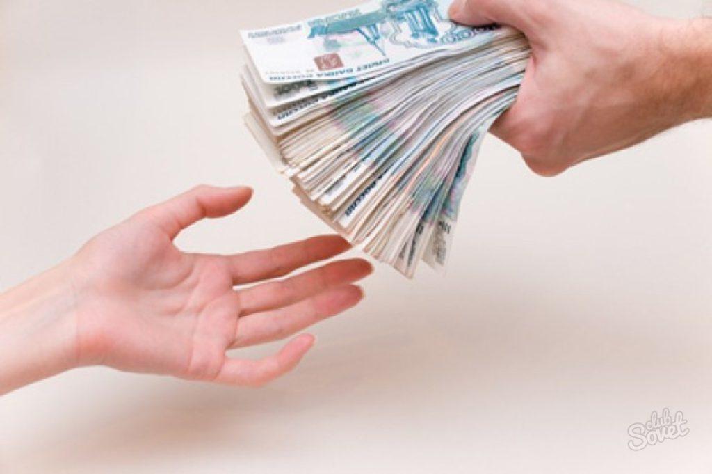 Взять деньги под залог