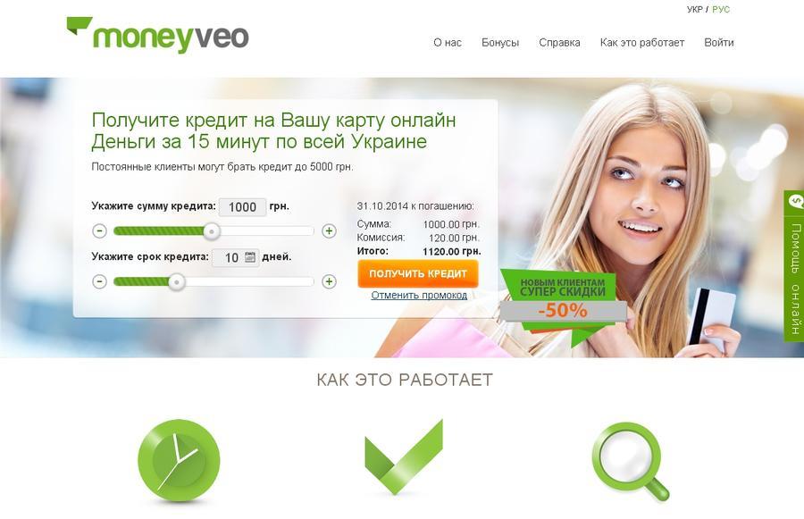 Быстрый кредит в Moneyveo