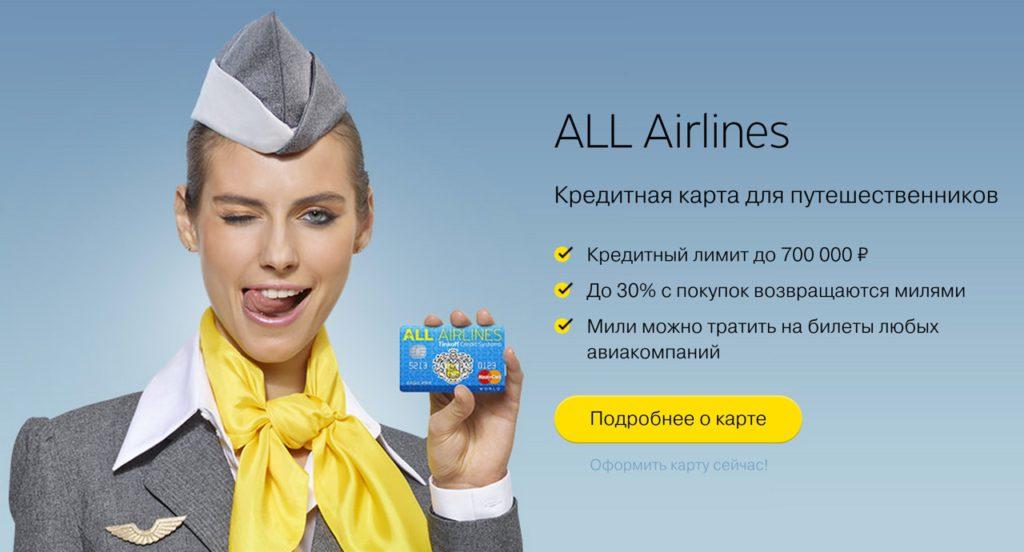 Карта для путешествий All Airlines