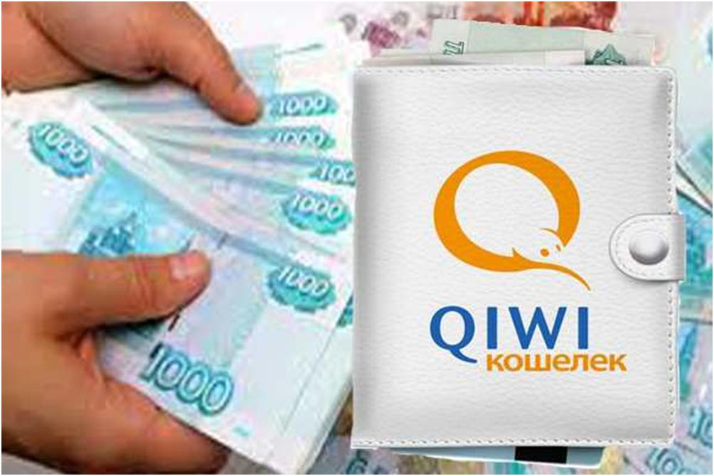 Быстрый займ на QIWI кошелек