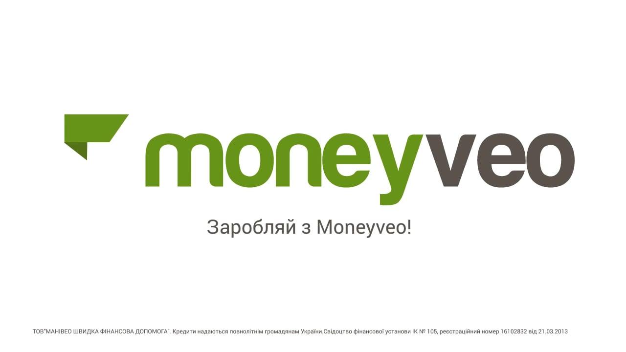 Компания Moneyveo и условия получения кредита
