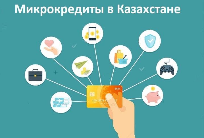 Доступные микрокредиты в Казахстане
