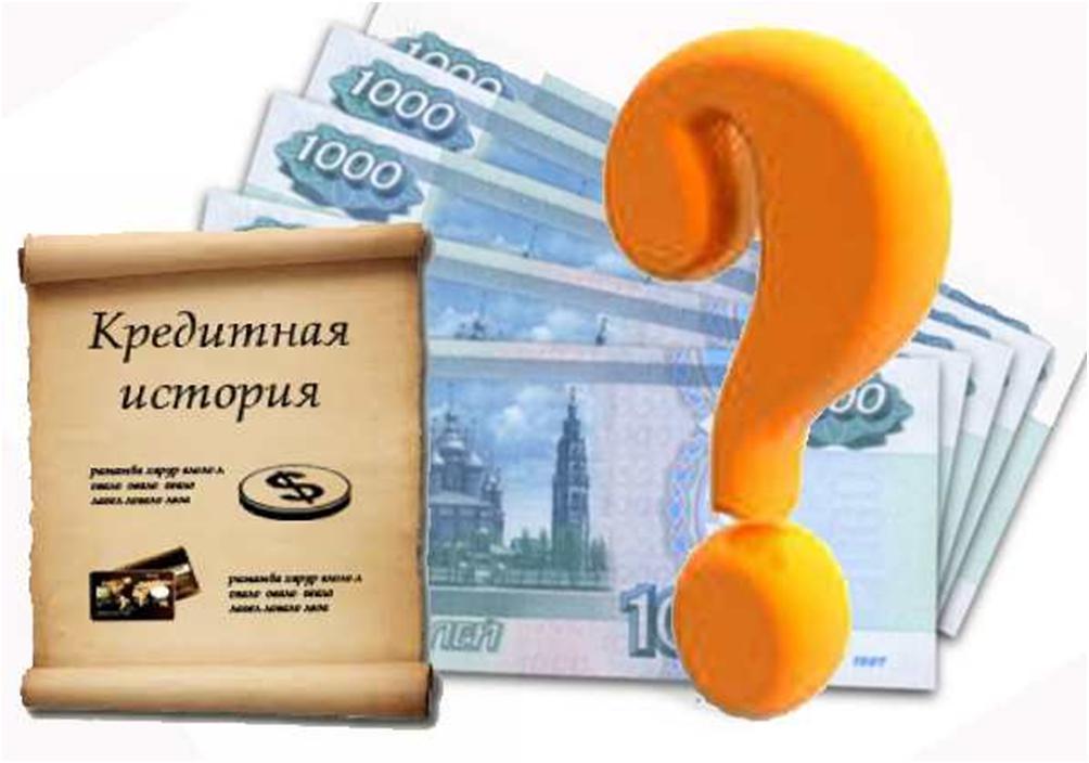 Можно ли получить займ без проверки кредитной истории