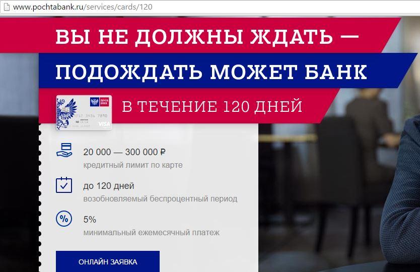 Как получит в Почта Банк кредит