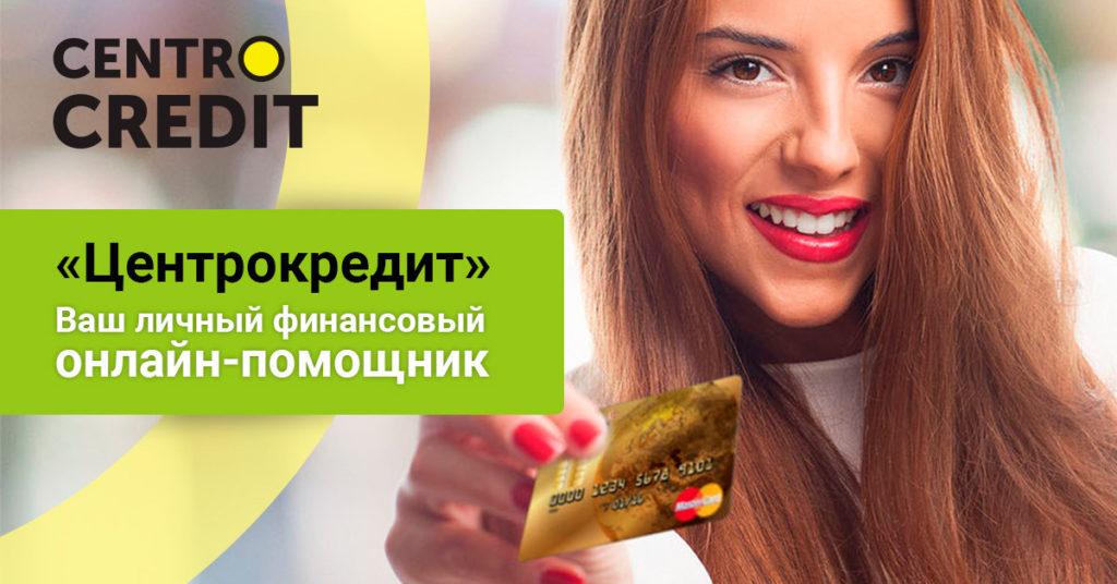 Берем заем в Центрокредит
