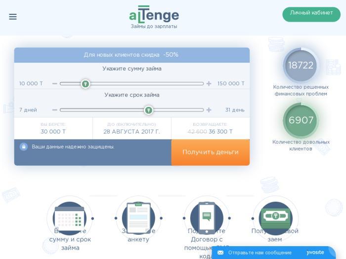 Как получить кредит в Altenge