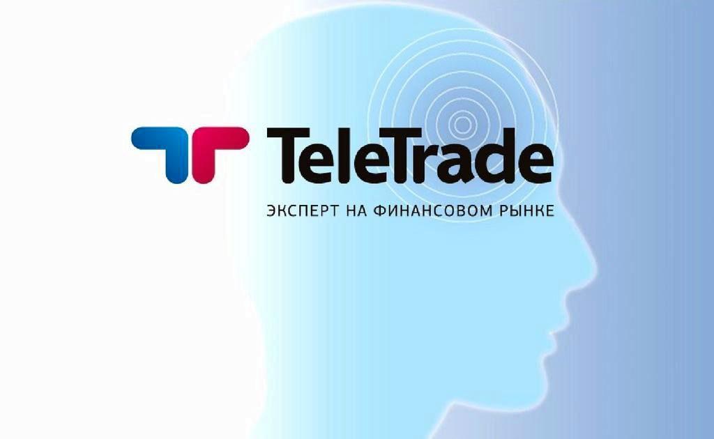 Компания TeleTrade и ее особенности