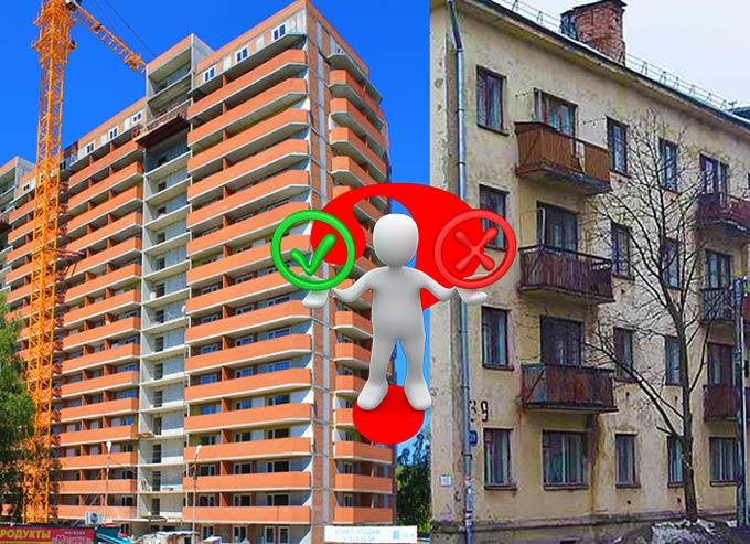 Как выбрать вторичную квартиру на рынке