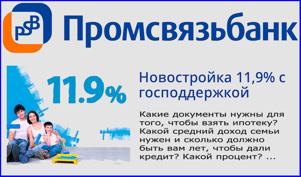 Ипотека Промсвязьбанка в 2018 году