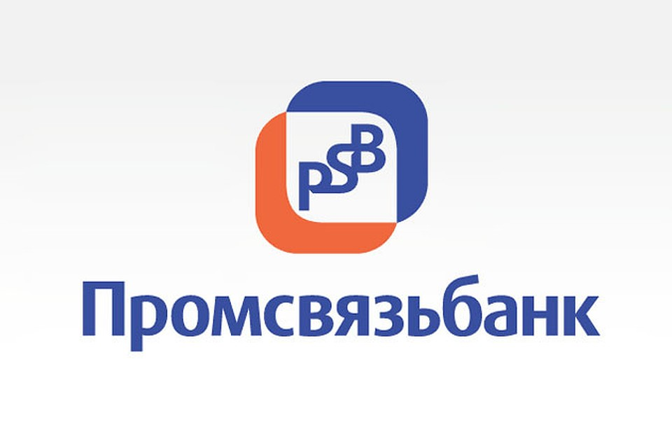 Ипотека Промсвязьбанка 2018 года