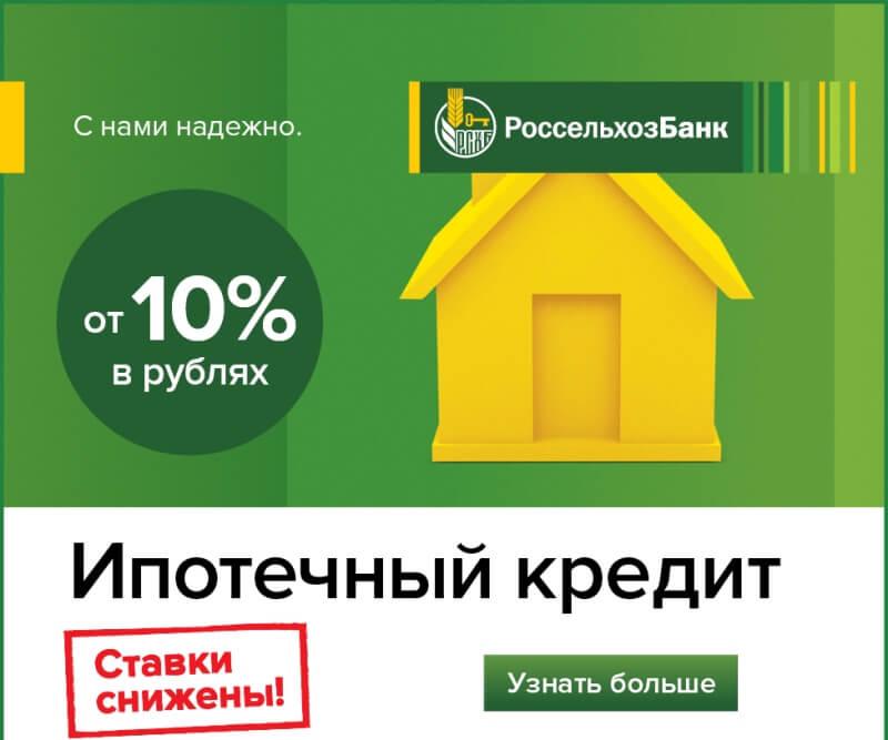 Как взять ипотеку в Россельхозбанке в 2018 году